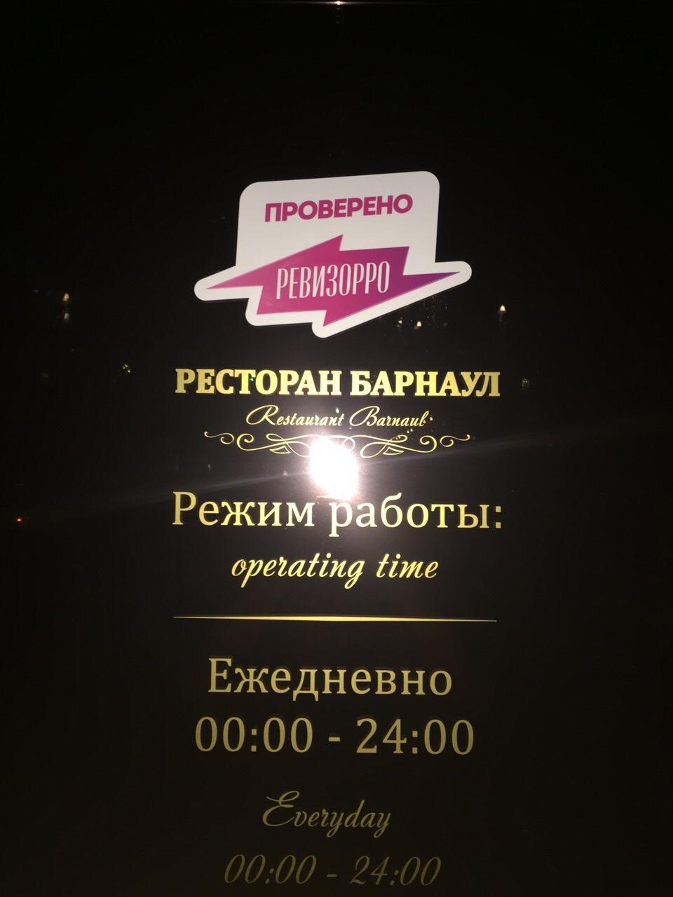 Ресторан Барнаул прошел проверку Ревизорро